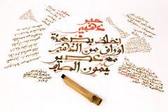 Calligraphie arabe sur le papier Image libre de droits
