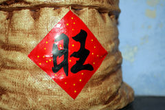 Calligraphie asiatique - prospère Images stock