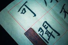 Calligraphie chinoise Image libre de droits