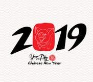 Calligraphie chinoise 2019 Bonne année chinoise du porc 2019 Nouvelle porc lunaire d'année et d'hiéroglyphe de ressort illustration de vecteur