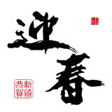 Calligraphie chinoise d'an neuf illustration stock