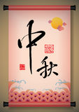 Calligraphie chinoise de salutation Photo stock
