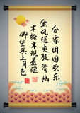 Calligraphie chinoise de salutation Images stock