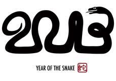 Calligraphie chinoise de serpent de l'an neuf 2013 Photos libres de droits