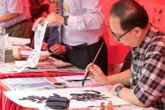 Calligraphie chinoise (Shufa), Tai Kok Tsui Temple Fair images libres de droits