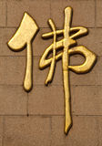 Calligraphie chinoise sur le mur Photographie stock