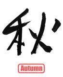 Calligraphie d'automne Photographie stock