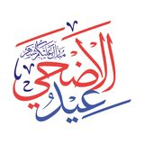 Calligraphie d'Eid Adha Mubarak Arabic illustration libre de droits