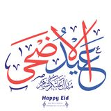 Calligraphie d'Eid Adha Mubarak Arabic Illustration Stock