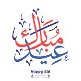 Calligraphie d'Eid Mubarak Arabic Illustration Stock