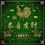 Calligraphie 2017 d'or Nouvelle année chinoise heureuse du coq ressort de concept de vecteur modèle de fond d'échelle de dragon v Photo stock