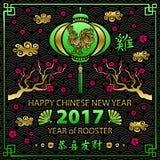 Calligraphie 2017 d'or Nouvelle année chinoise heureuse du coq ressort de concept de vecteur modèle de fond de vert d'échelle de  Images libres de droits