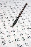 calligraphie de balai Photos stock