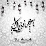 Calligraphie de Ramadan Kareem Arabic avec pendre Ramadan Lantern Illustration Stock