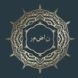 Calligraphie de Ramadan Kareem Arabic, belle carte de voeux avec la calligraphie arabe, calibre pour l'invitation, affiche illustration libre de droits