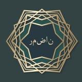 Calligraphie de Ramadan Kareem Arabic, belle carte de voeux avec la calligraphie arabe, calibre pour l'invitation, affiche Photo libre de droits