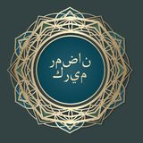 Calligraphie de Ramadan Kareem Arabic, belle carte de voeux avec la calligraphie arabe, calibre pour l'invitation, affiche Photographie stock