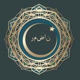 Calligraphie de Ramadan Kareem Arabic, belle carte de voeux avec la calligraphie arabe, calibre pour l'invitation, affiche Images stock