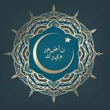 Calligraphie de Ramadan Kareem Arabic, belle carte de voeux avec la calligraphie arabe, calibre pour l'invitation, affiche Image stock