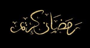 Calligraphie de Ramadan Kareem Arabic, marquant avec des lettres l'or pour scintiller, paillettes Illustration de vecteur Photo libre de droits