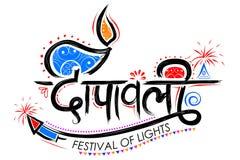 Calligraphie de typographie sur le fond de vacances de Diwali pour le festival léger de l'Inde avec le message dans des salutatio Photographie stock