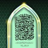 Calligraphie du Surah Nuh de Quran Gawd pardonnent moi et mes parents et ceux qui sont entrés dans ma maison comme croyants illustration libre de droits