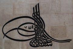 Calligraphie, Eski Cami, Edirne, Turquie Photos stock