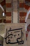 Calligraphie, Eski Cami, Edirne, Turquie Images libres de droits