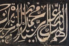 Calligraphie, Eski Cami, Edirne, Turquie Photo stock