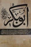 Calligraphie, Eski Cami, Edirne, Turquie Image libre de droits