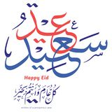 Calligraphie heureuse d'Eid Mubarak Arabic illustration stock