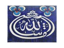 Calligraphie islamique Photo libre de droits