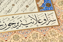 Calligraphie islamique Images libres de droits
