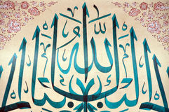 Calligraphie islamique Photos stock