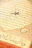 Calligraphie islamique Photo stock