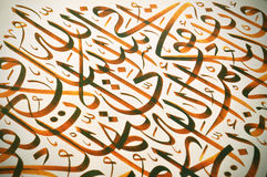 Calligraphie islamique photo stock