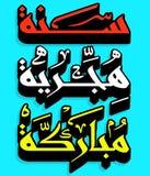 Calligraphie islamique arabe Image stock