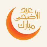 Calligraphie islamique arabe d'UL Adha Mubarak d'Eid des textes Images libres de droits