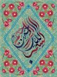 Calligraphie islamique Basmalah Rahmani Rahim Traduction au nom de Dieu, le compatissant, le compatissant photo stock