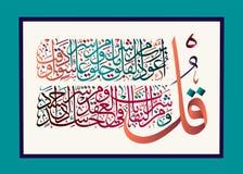 Calligraphie islamique d'Al-falaq 113 de Surah de Quran images libres de droits