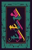 Calligraphie islamique de ` de Basmalah Photo stock