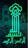 Calligraphie islamique de Basmalah Image stock