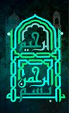 Calligraphie islamique de Basmalah Photographie stock libre de droits