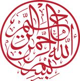 Calligraphie islamique de Basmalah Photo stock