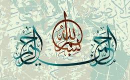 Calligraphie islamique de ` de Basmalah au nom de Dieu, la plus aimable, le plus compatissant Image stock