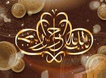 Calligraphie islamique de ` de Basmalah au nom de Dieu, la plus aimable, le plus compatissant Photos stock