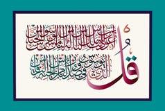 Calligraphie islamique du l'Al-NAS 114 de Surah de Quran images stock
