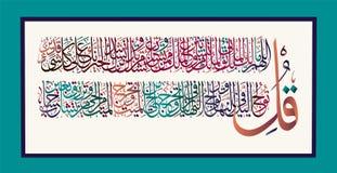Calligraphie islamique du Surah Al-Imran 3, vers de Quran 26-27 images stock