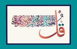 Calligraphie islamique du vers saint de Coran Sura al-Ikhlas 112 illustration libre de droits