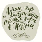 Calligraphie russe de inspiration de montagne Retrait de main Illustration de vecteur Photographie stock libre de droits
